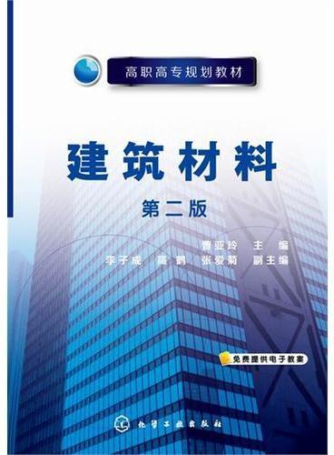 建筑材料(曹亚玲)(第二版)