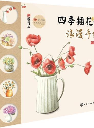 我的手绘生活--四季插花的浪漫手绘