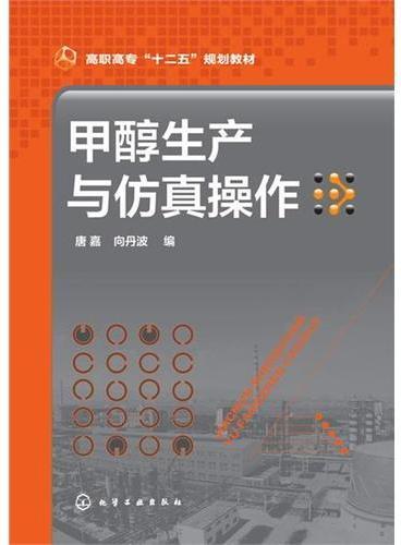 甲醇生产与仿真操作(唐嘉)