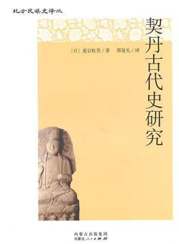 契丹古代史研究