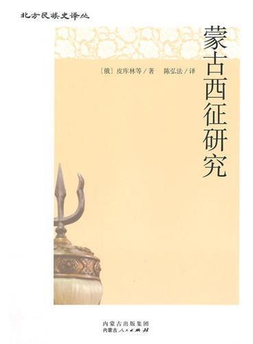 蒙古西征研究