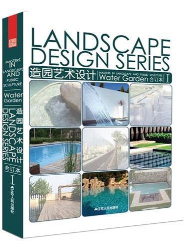 造园艺术设计(合订本)