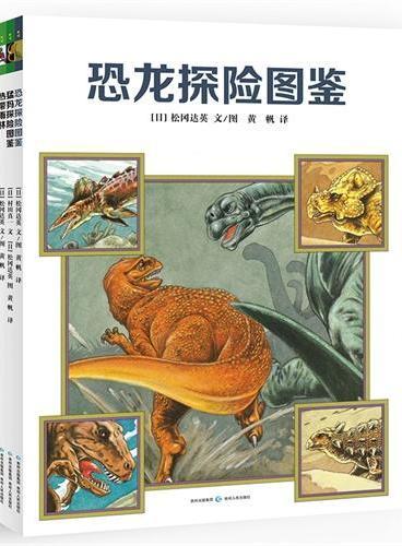 松冈达英·科学绘本(全4册)