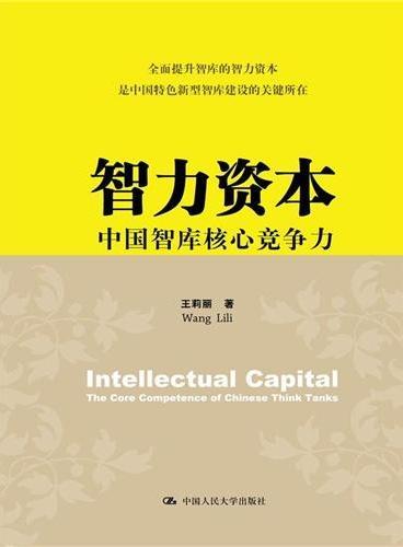 智力资本:中国智库核心竞争力(精装)