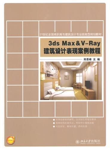 3ds Max&V-Ray建筑设计表现案例教程