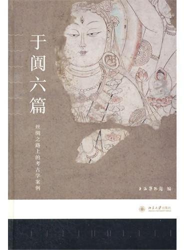 于阗六篇——丝绸之路上的考古学案例