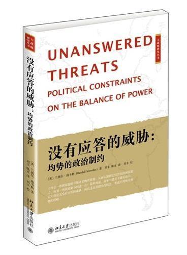 没有应答的威胁:均势的政治制约