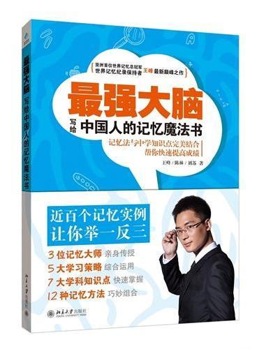 最强大脑——写给中国人的记忆魔法书(亚洲首位世界记忆总冠军王峰最新力作!)