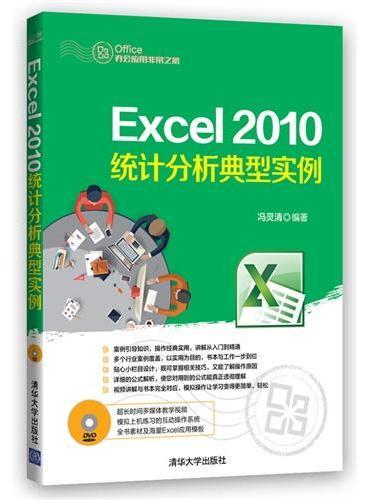 Excel 2010统计分析典型实例(配光盘)(Office办公应用非常之旅)