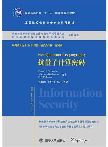 抗量子计算密码(高等院校信息安全专业系列教材)