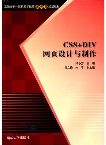CSS+DIV网页设计与制作(高职高专计算机教学改革新体系规划教材)