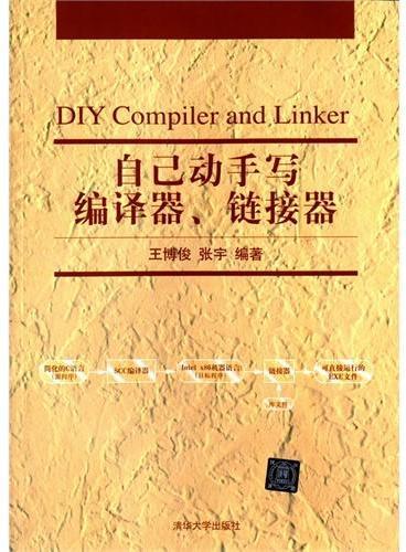 自己动手写编译器、链接器