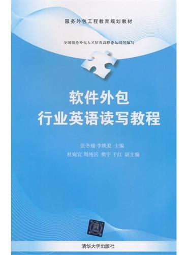 软件外包行业英语读写教程(服务外包工程教育规划教材)