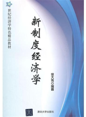 新制度经济学(21世纪经济学特色精品教材)