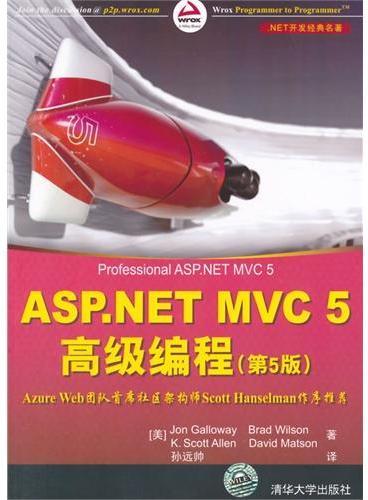 ASP.NET MVC 5高级编程(第5版)(.NET开发经典名著)