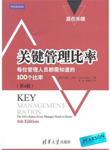 关键管理比率:每位管理人员都需知道的100个比率(第4版)(赢在关键)
