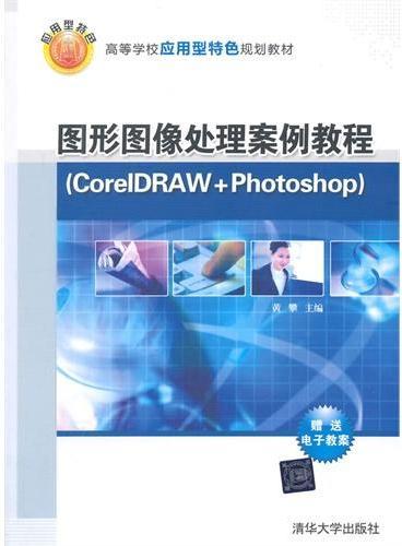 图形图像处理案例教程(CorelDRAW +Photoshop)(高等学校应用型特色规划教材)