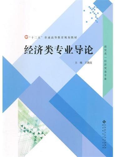 """""""十二五""""普通高等教育规划教材:经济类专业导论"""