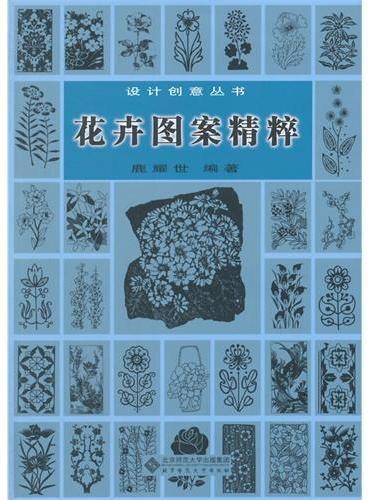 设计创意丛书:花卉图案精粹(含光盘)