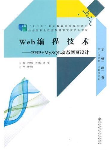 """""""十二五""""职业教育国家规划教材:Web编程技术:PHP+MySQL动态网页设计"""