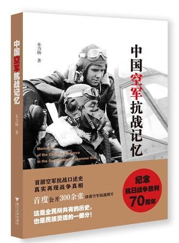 中国空军抗战记忆(首部空军抗战口述史,真实再现战争真相,首度公开300余张珍贵抗日空战照片,献给对抗战已逐渐陌生的国人!)