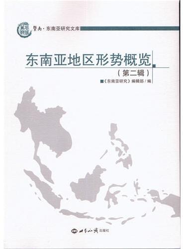 东南亚地区形势概览(第二辑)