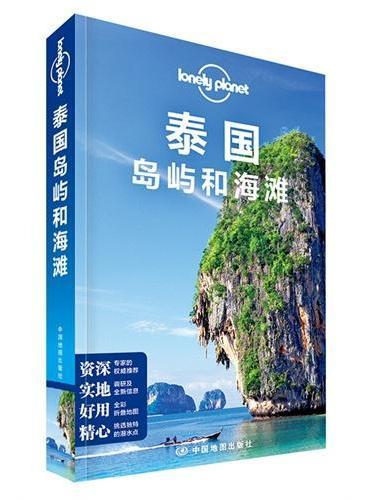 孤独星球Lonely Planet旅行指南系列:泰国岛屿和海滩(2015年全新版)
