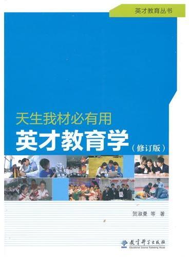 英才教育丛书:天生我材必有用 英才教育学(修订版)