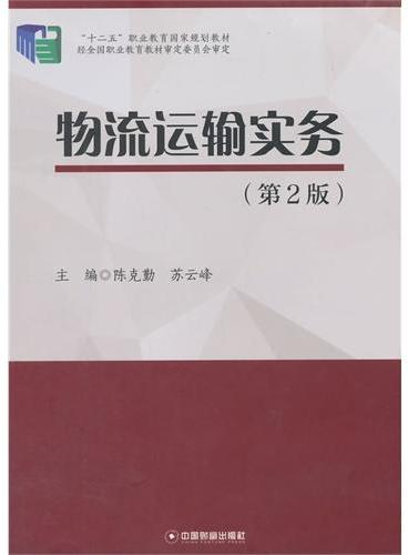 物流运输实务(第2版)