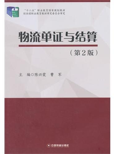 物流单证与结算(2版)