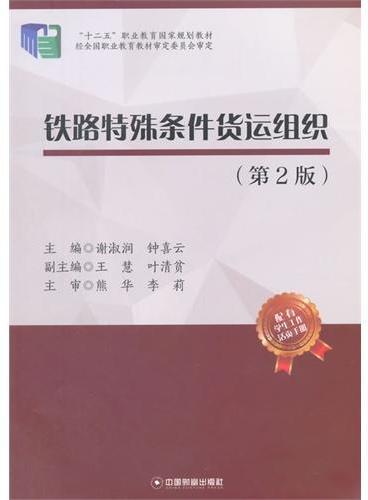 铁路特殊条件货运组织(第2版)