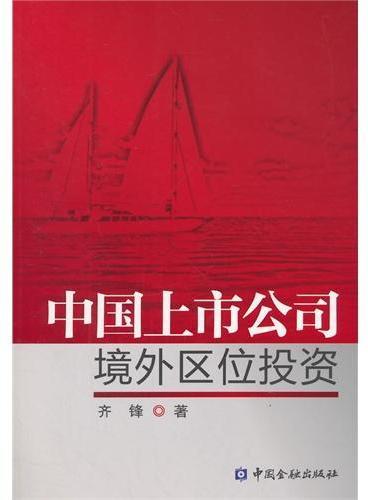 中国上市公司境外区位投资