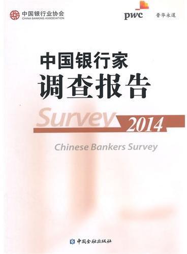 中国银行家调查报告(2014)