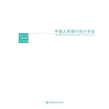 中国人民银行统计季报2014-4