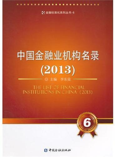 中国金融业机构名录(2013)