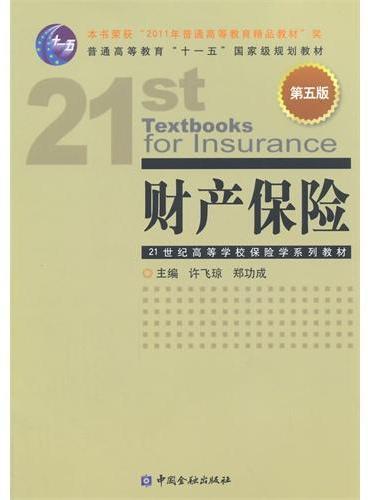 财产保险(第五版)