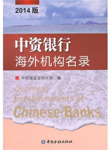 中资银行海外机构名录(2014版)