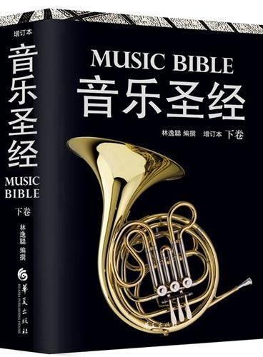 音乐圣经(下)