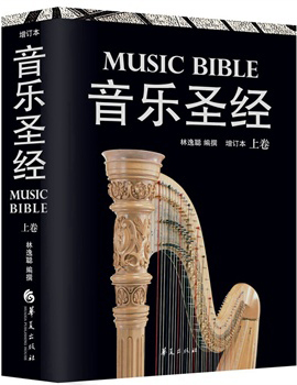 音乐圣经(上)