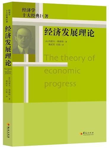 经济发展理论(20世纪最伟大的经济学著作,难得一见的创新经济学大师)