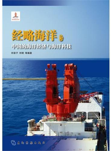 中国海洋丛书-经略海洋:中国的海洋经济与海洋科技(汉)