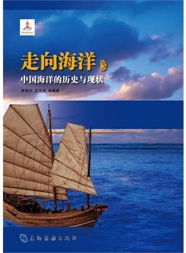 中国海洋丛书-走向海洋:中国海洋的历史与现状(汉)