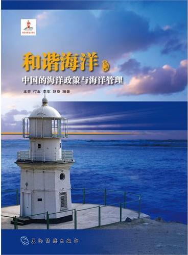 中国海洋丛书-和谐海洋 : 中国的海洋政策与海洋管理(汉)