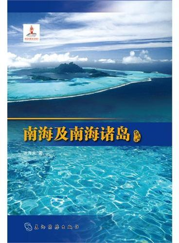 中国海洋丛书-南海及南海诸岛(汉)