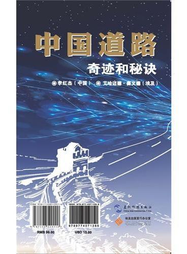 中国道路:奇迹与秘诀(汉阿)