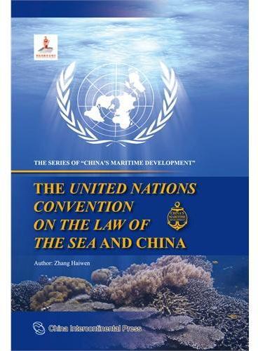 《联合国海洋法公约》与中国(英)