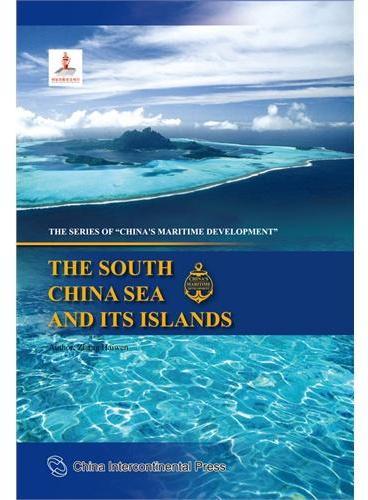 中国海洋丛书-南海及南海诸岛(英)