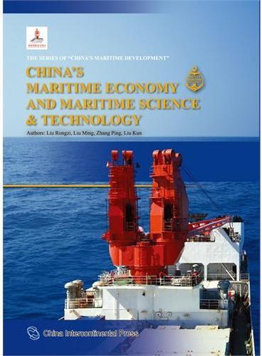 中国海洋丛书-经略海洋:中国的海洋经济与海洋科技(英)