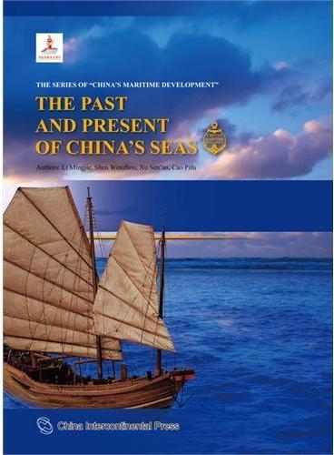 中国海洋丛书-走向海洋:中国海洋的历史与现状(英)
