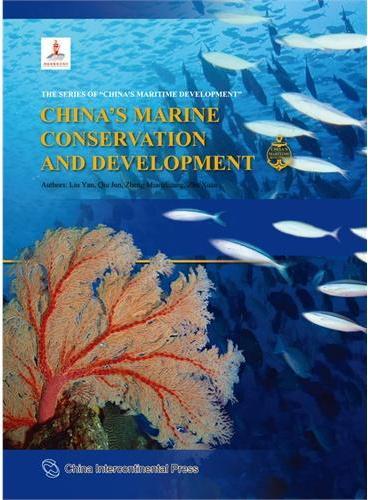 中国海洋丛书-美丽海洋:中国的海洋生态保护与资源开发(英)